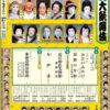 九月大歌舞伎 歌舞伎座 歌舞伎美人