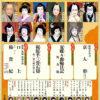 十月大歌舞伎|歌舞伎座|歌舞伎美人