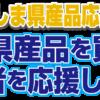 ふくしま県産品応援商品券 福島県産品を買って生産者を応援しよう!